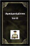 Anandachandrikai-Vol III