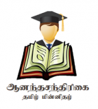 Anandachandrikai Classics